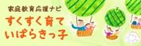 banner-katei-02