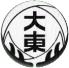 茨城県鹿嶋市立大同東小学校