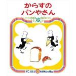 d-tsutayabooks_kids0459j-9784032060706[1]