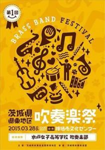 県東地区吹奏楽祭ポスター