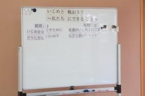 ビデオの後,黒板に書かれている。「いじめをなくすためにはどうしたらよいか」について話し合いました。\