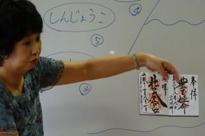 長須先生は,夏休みの思い出で山中湖に行ったことを紹介してくださいました。\\