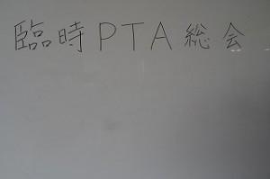 本日19:00より,臨時PTA総会が行われます。