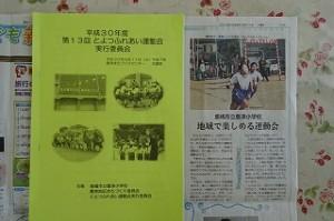 茨城新聞に「とよつふれあい運動会」の記事が掲載されました