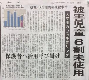 茨城新聞(11/23)より\\\