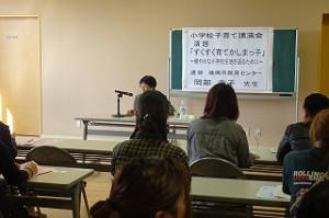 講師は、市教育センターの相談員でもある「岡部幸子」先生\